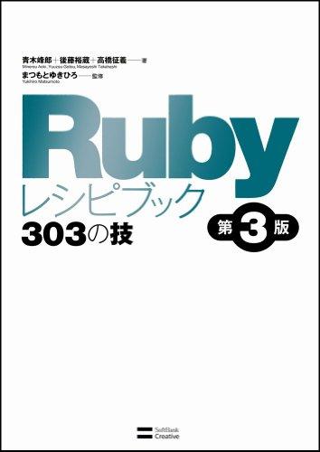 Rubyレシピブック 第3版 303の技