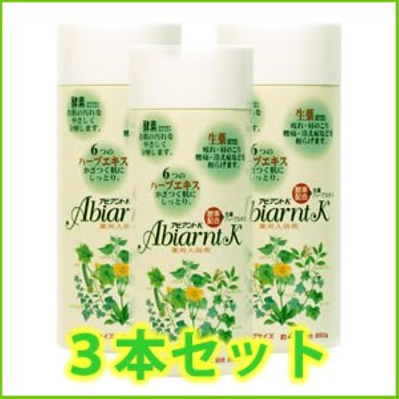 モックフェローシップ醜い薬用入浴剤 アビアントK 850g ×3