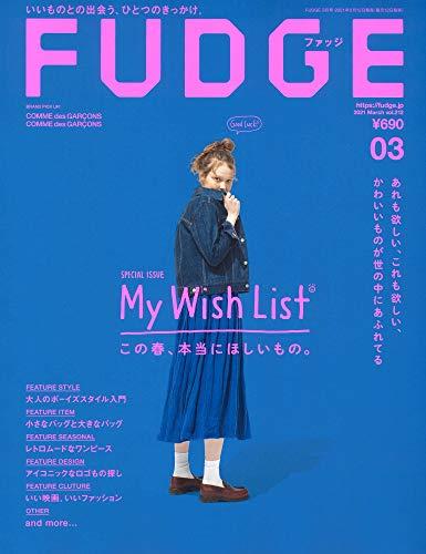 FUDGE 最新号 表紙画像