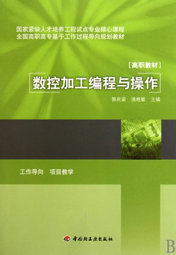 Read Online NC Machining Programming and Operation (National Planning Work Process-oriented Textbook for Higher Vocational Colleges) (Chinese Edition) pdf