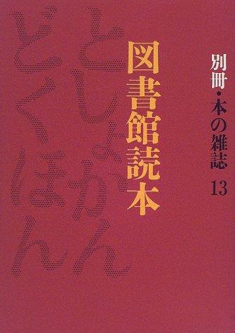 図書館読本 (別冊・本の雑誌)