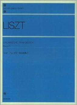 リストハンガリー狂詩曲集 (1) 全音ピアノライブラリー