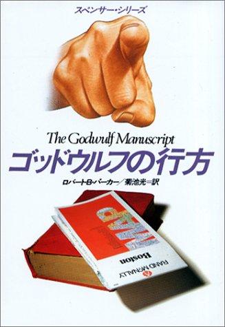 ゴッドウルフの行方 (ハヤカワ・ミステリ文庫―スペンサー・シリーズ)