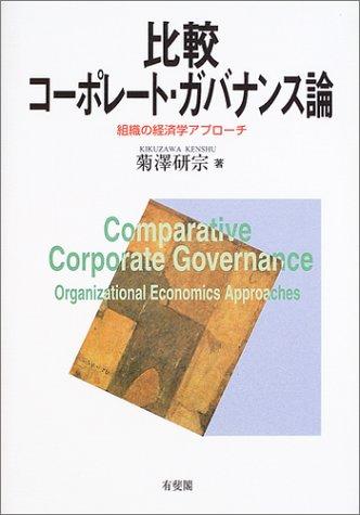 比較コーポレート・ガバナンス論―組織の経済学アプローチ