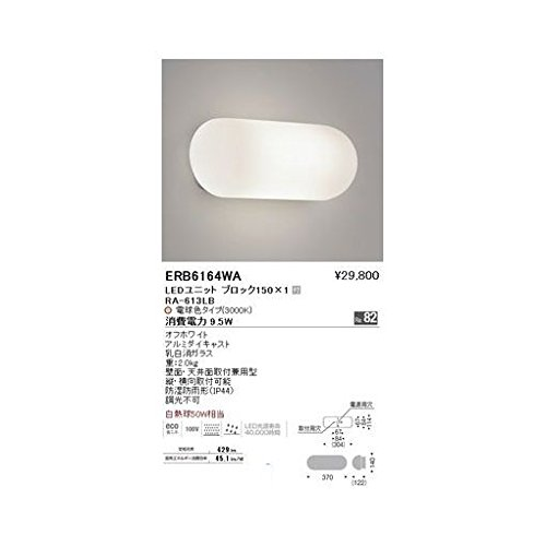 DV76702 シーリングライト/ブラケット楕円ガラス/BLOCK150/3 B06XSFJFH3