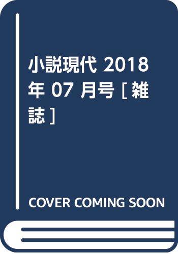 小説現代 2018年 07 月号 [雑誌]