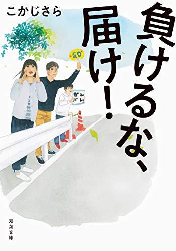 負けるな、届け!(双葉文庫)
