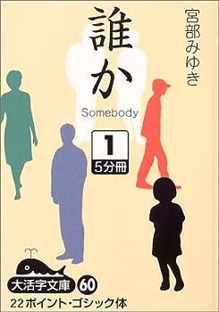 誰か―Somebody〈1〉