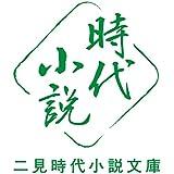 ちぎれ雲 柳橋ものがたり2 (二見時代小説文庫)
