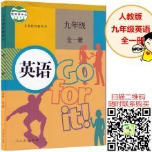 Download Book English textbook grade 9 nine English textbooks PEP English textbooks full three days up and down a nine-year book(Chinese Edition) ebook