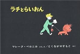 ラチとらいおん (世界傑作絵本シリーズ―ハンガリーの絵本)