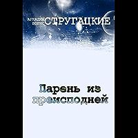 Парень из преисподней (Russian Edition) book cover