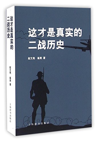 This is The Real World War History (Chinese Edition)