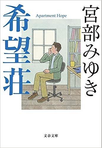 希望荘 (文春文庫)