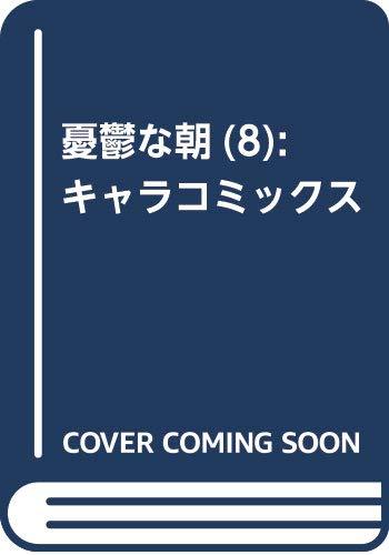 憂鬱な朝(8): キャラコミックス