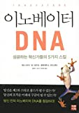 img - for The Innovator's DNA (Korean Edition) book / textbook / text book