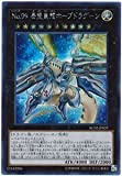 99 utopic dragon - Yu-Gi-Oh! Number 99: Utopic Dragon RC02-JP029 Secret Japan