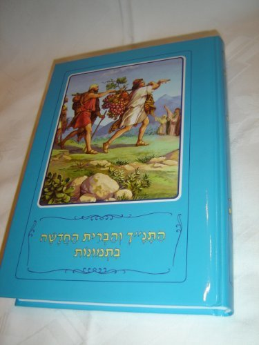 Hebrew Children's Bible / Bible Stories with Pictures / Borislav Arapovic and Vera Mattelmaki / 520 Full Color Pages / Children's Bible For Israel