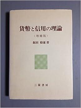 貨幣と信用の理論 | 飯田 裕康 |...