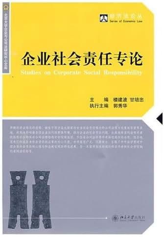 Monograph Corporate Social Responsibility