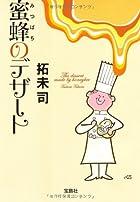蜜蜂のデザート (宝島社文庫)