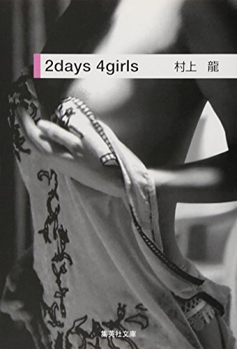 2days 4girls (集英社文庫)