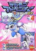 Digimon Adventure V Tamer 01 4 (V Jump books comic series) (2001) ISBN: 4088060229 [Japanese Import]