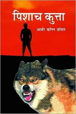 Buy Pishach Kutta (Anuvadit) - (Hindi) Book Online at Low