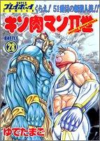 キン肉マンII世(Second generations) (Battle28) (SUPERプレイボーイCOMICS)