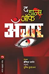 THE DANCE OF ANGER (Marathi Edition) Kindle Edition