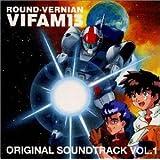 銀河漂流バイファム13 ― オリジナル・サウンドトラック (1)