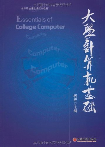 [Genuine book ] universities through the first lesson planning materials Basic Computer [spot out(Chinese Edition)