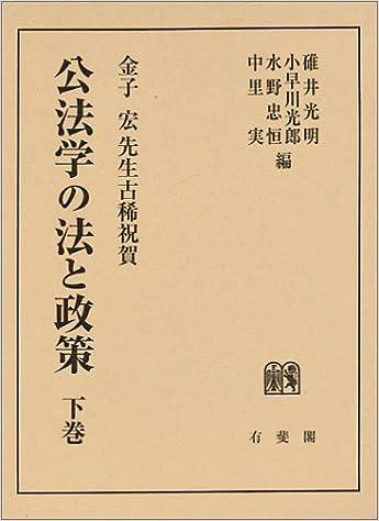 公法学の法と政策―金子宏先生古...