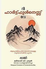 The Heartfulness Way (Malayalam) (Malayalam Edition) Kindle Edition
