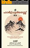The Heartfulness Way (Malayalam) (Malayalam Edition)