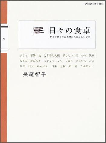 日々の食卓\u2015ひとつひとつの素材から広がるレシピ (Gakken hit mook)