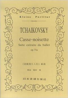 No.6 チャイコフスキー 「胡桃割り人形」組曲 (Kleine Partitur)