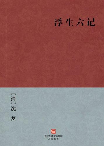 Six Chapters of A Floating Life (Fu Sheng Liu Ji) --Simplified Chinese Edition -- BookDNA Chinese Classics