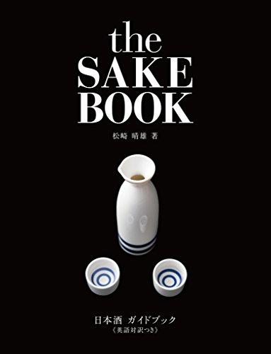 日本酒ガイドブック≪英語対訳つき≫ the SAKE BOOK