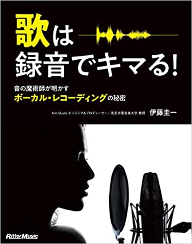 Book's Cover of 歌は録音でキマる! 音の魔術師が明かすボーカル・レコーディングの秘密 (日本語) 単行本(ソフトカバー) – 2019/4/19