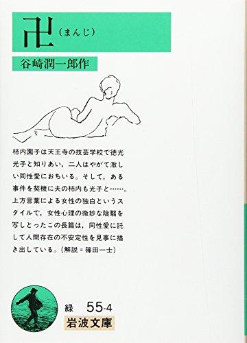 卍(まんじ) (岩波文庫)