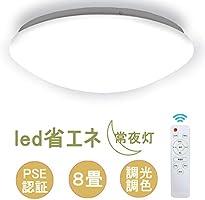 シーリングライト 8畳 AGOTD LEDシーリングライト 35W 10段階調光 11段調色 常夜灯 リモコン付 照明器具 メモリ機能 10分/30分/60分スリープタイム 天井ライト 工事不要 PSE認証済み