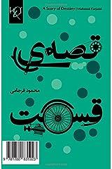 A Story of Destiny: Ghesseh-ye Ghesmat (Adabiyat-I Farsi, Tanz) (Persian Edition) Paperback