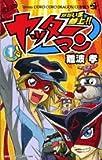 Sanjo I'm home! Volume 1 Yatterman (Colo Dragon Comics) (2008) ISBN: 4091406793 [Japanese Import]