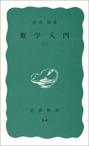 数学入門〈上〉 (岩波新書)