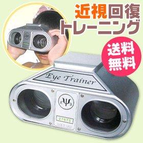 アイトレーナー[視力回復用光学機器] +専用三脚付 B00L0WEKS0