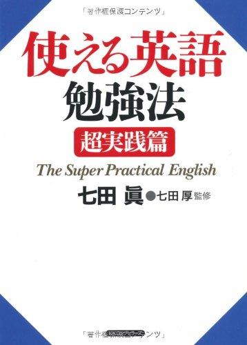 使える英語勉強法 超実践篇 CD付