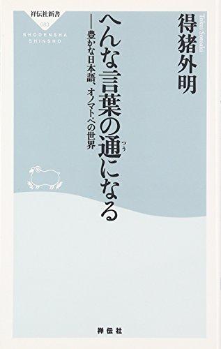 へんな言葉の通になる―豊かな日本語、オノマトペの世界 (祥伝社新書)