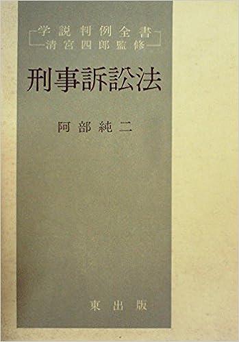 刑事訴訟法 (1979年) (学説判例...