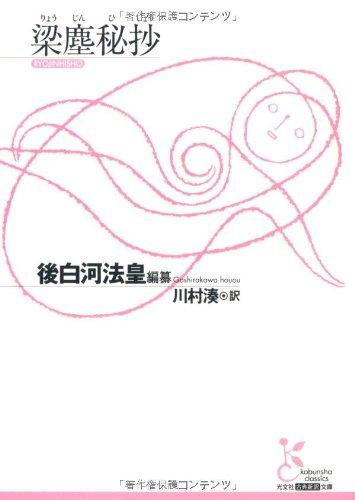 梁塵秘抄 (光文社古典新訳文庫)